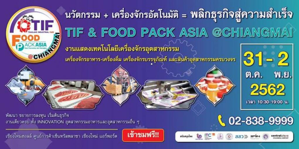Food Pack Asia 2019 @ Chianmai